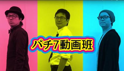 パチ7動画特別班
