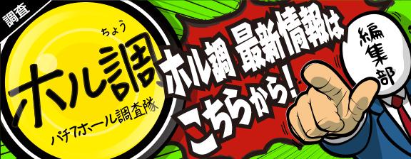 ホル調〜ホール調査隊