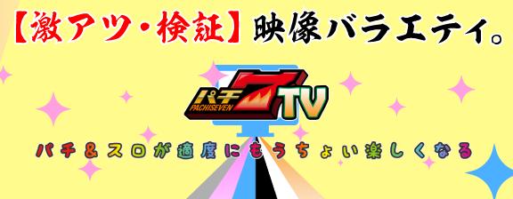 パチ7TV